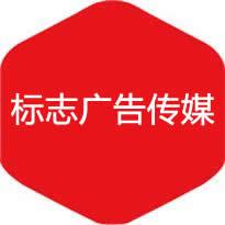 钦州标志广告传媒有限公司电话:18290198787