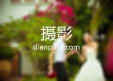 帝梵婚纱儿童摄影电话:18894732986