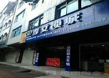 李文锁城钦州连锁店电话:0777-2854321