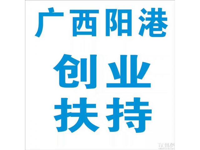 广西阳港房地产经纪有限公司 钦电话:18077732727
