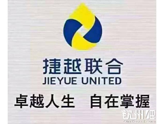 捷越普惠钦州第一分公司诚聘电话:13877732322
