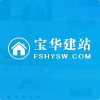 深圳宝华建站招聘电话:13112622800