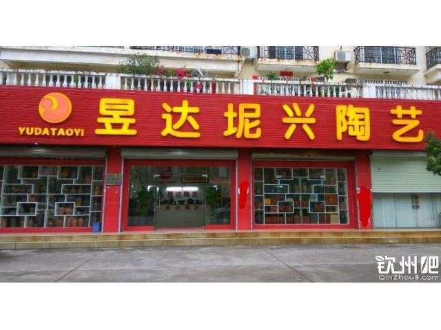 昱达坭兴陶艺有限公司电话:5113032